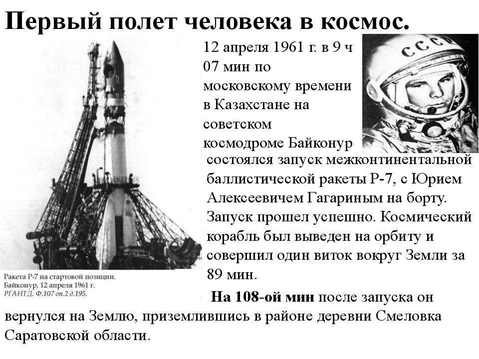 состоялся запуск межконтинентальной баллистической ракеты Р-7, с Юрием Алексе...