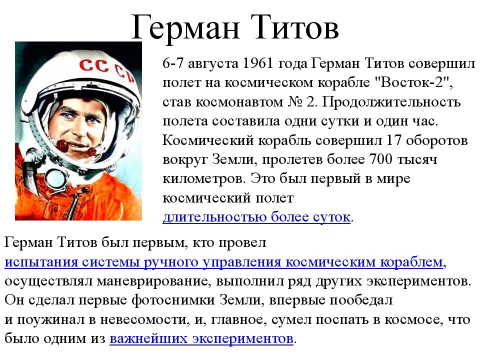 Герман Титов Герман Титов был первым, кто провелиспытания системы ручного уп...