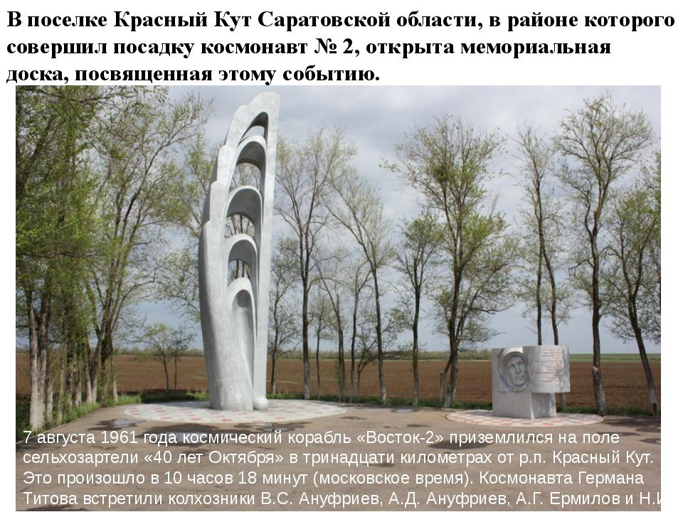 В поселке Красный Кут Саратовской области, в районе которого совершил посадку...
