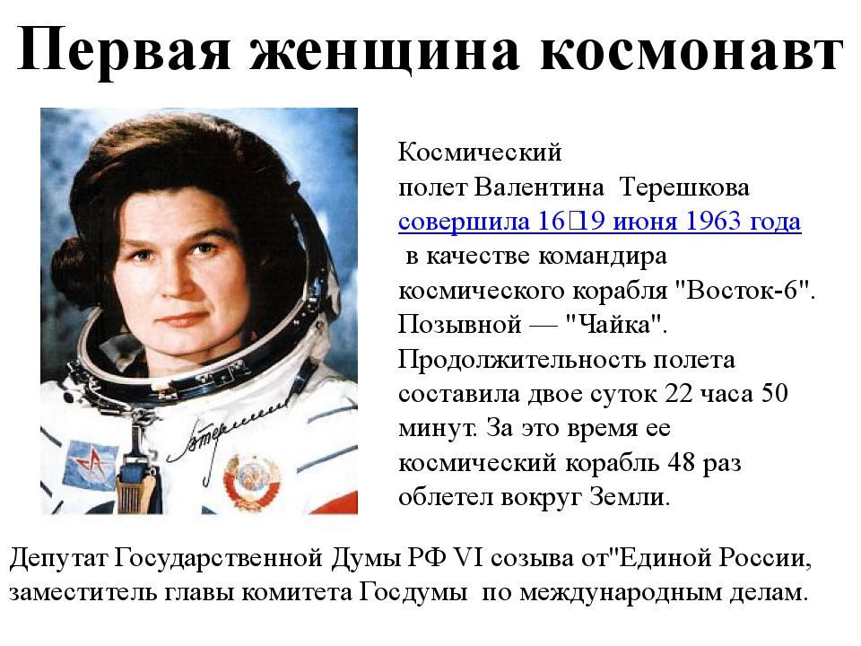 Космический полетВалентинаТерешкова совершила 16‑19 июня 1963 годавкачес...