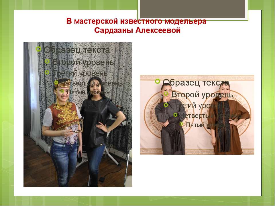 В мастерской известного модельера Сардааны Алексеевой