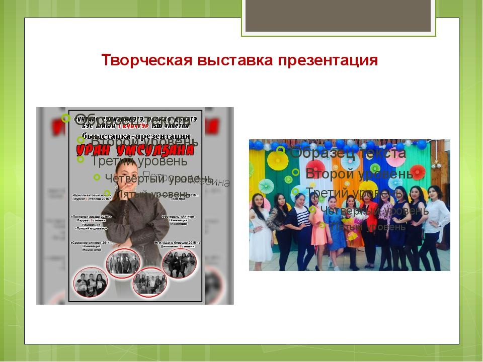 Творческая выставка презентация