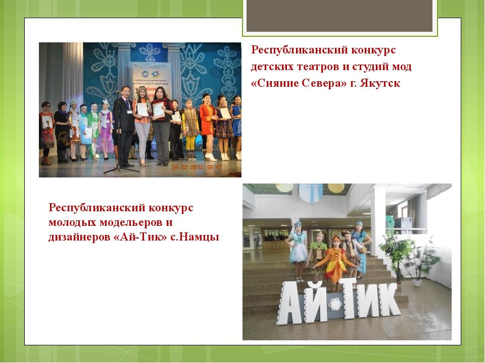 Республиканский конкурс молодых модельеров и дизайнеров «Ай-Тик» с.Намцы Рес...