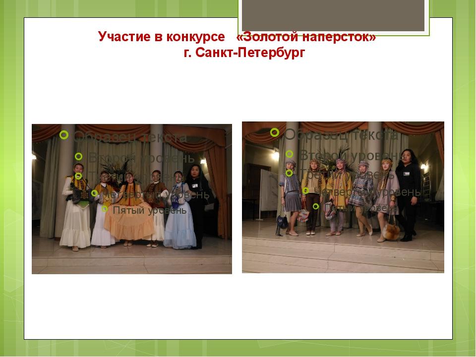 Участие в конкурсе «Золотой наперсток» г. Санкт-Петербург