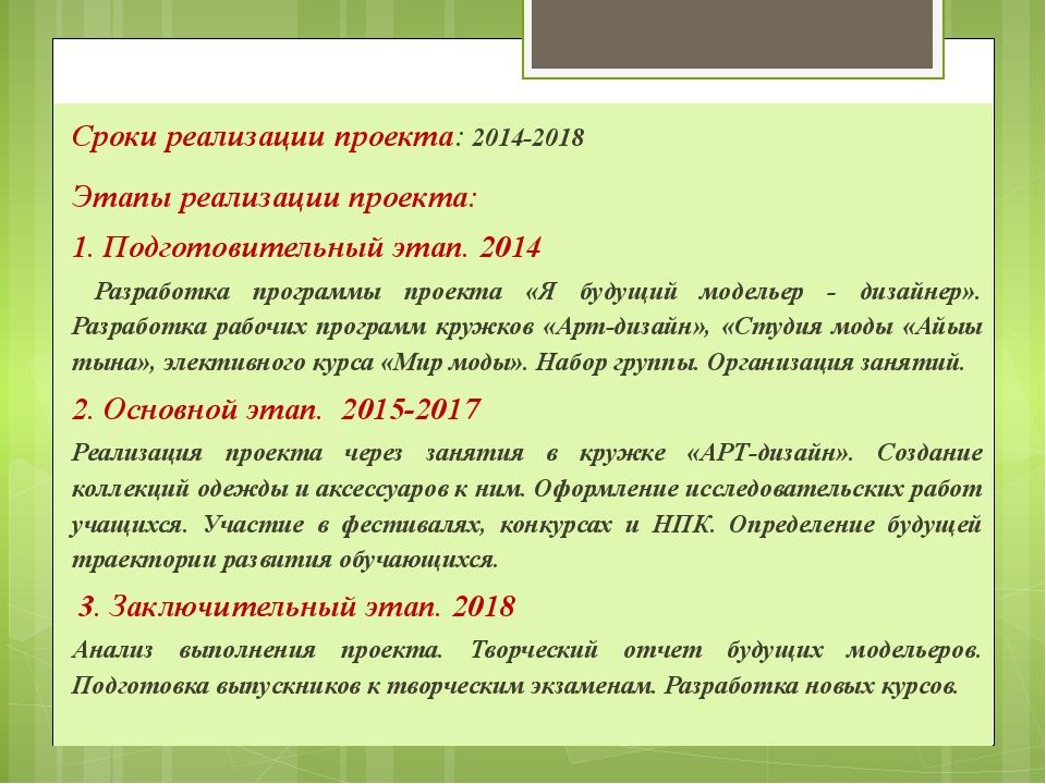 Сроки реализации проекта: 2014-2018 Этапы реализации проекта: 1. Подготовител...