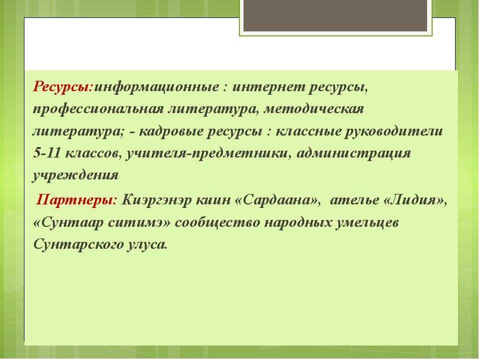 Ресурсы:информационные : интернет ресурсы, профессиональная литература, мето...