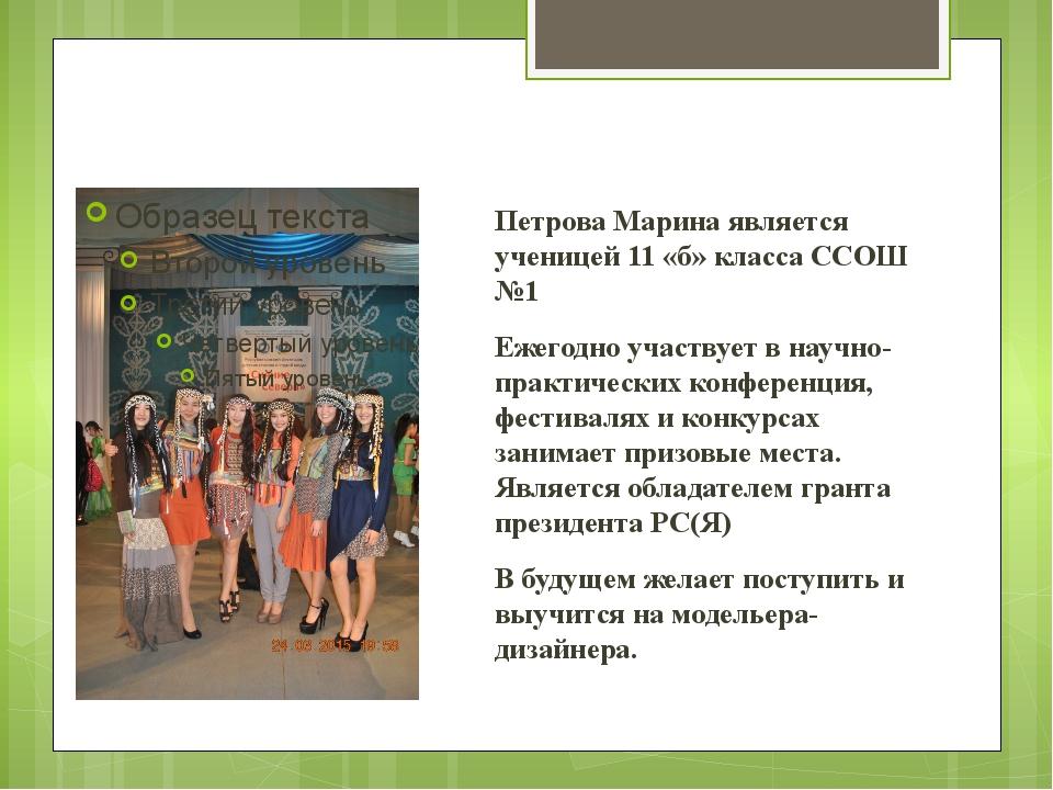 Петрова Марина является ученицей 11 «б» класса ССОШ №1 Ежегодно участвует в...