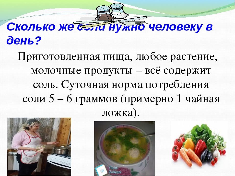 Сколько же соли нужно человеку в день? Приготовленная пища, любое растение, м...