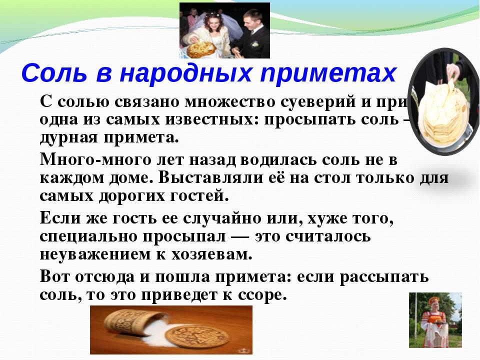 Соль в народных приметах С солью связано множество суеверий и примет, одна и...