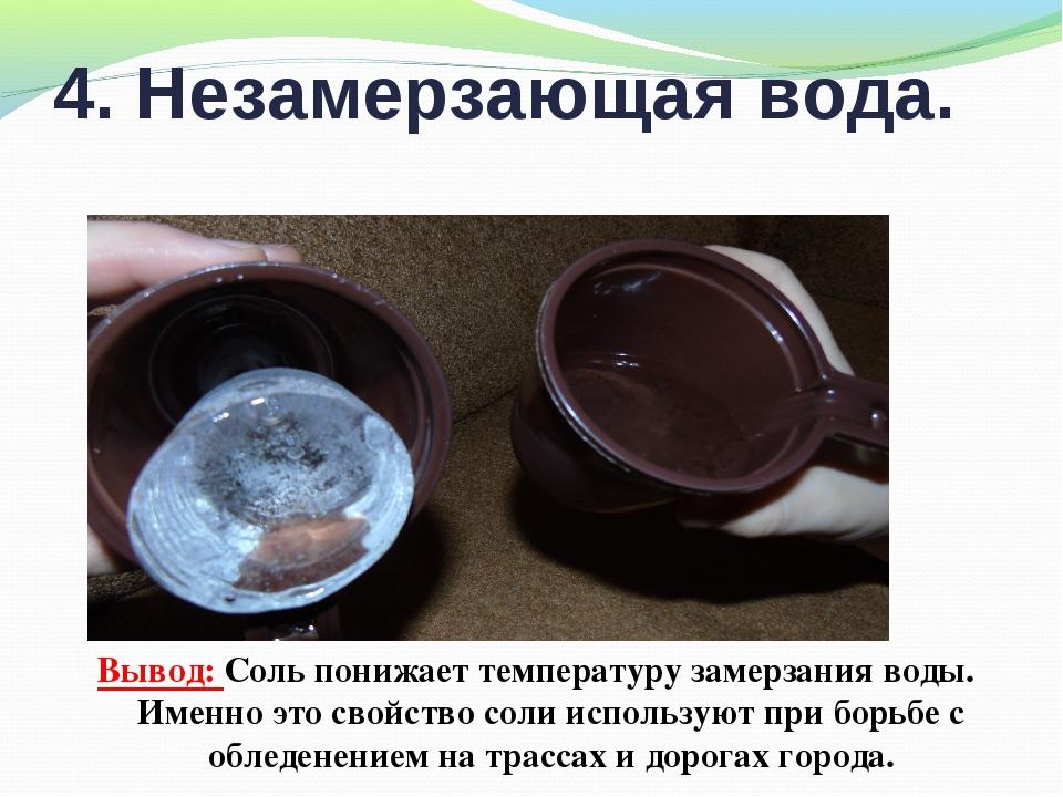 4. Незамерзающая вода. Вывод: Соль понижает температуру замерзания воды. Имен...
