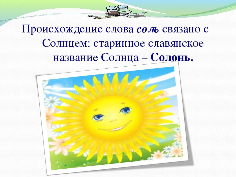 Происхождение слова соль связано с Солнцем: старинное славянское название Со...