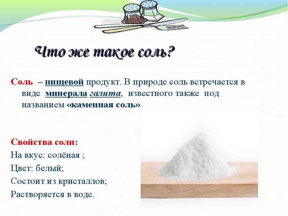 Что же такое соль? Соль – пищевой продукт. В природе соль встречается в виде...