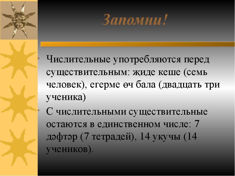 Запомни! Числительные употребляются перед существительным: җиде кеше (семь че...