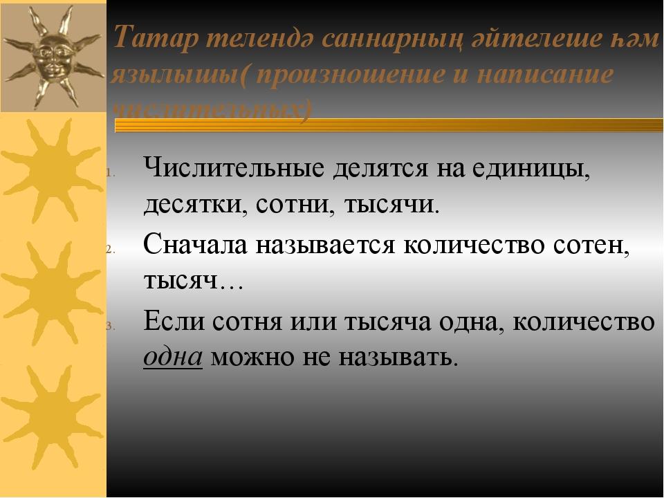 Татар телендә саннарның әйтелеше һәм язылышы( произношение и написание числит...
