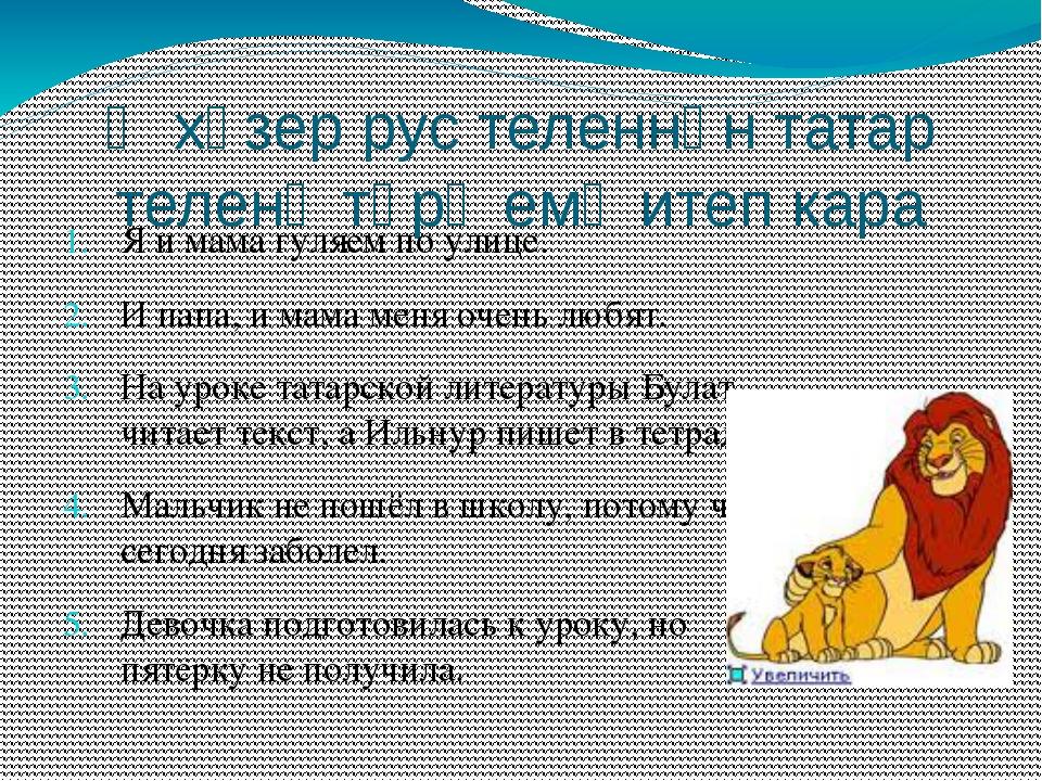 Ә хәзер рус теленнән татар теленә тәрҗемә итеп кара Я и мама гуляем по улице....