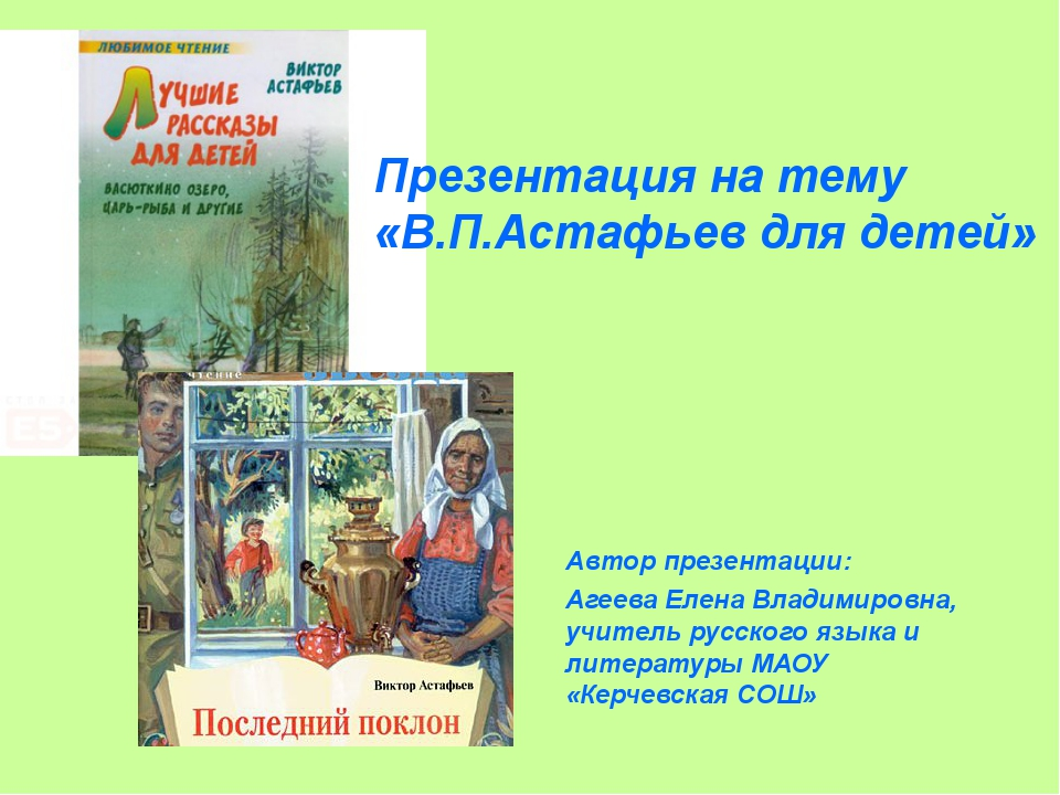 Презентация на тему «В.П.Астафьев для детей» Автор презентации: Агеева Елена...
