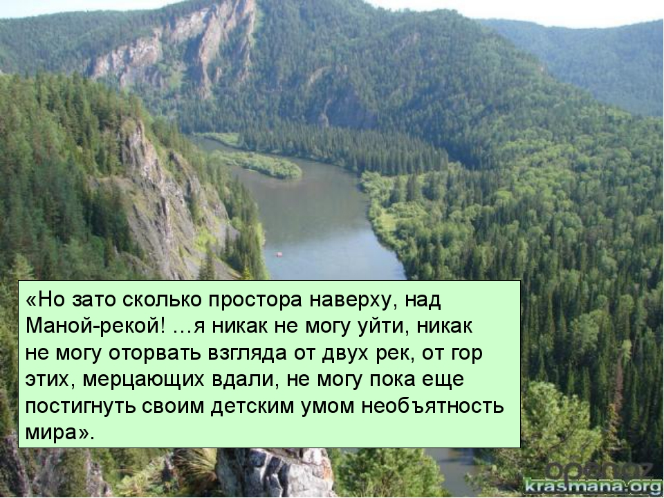 «Но зато сколько простора наверху, над Маной-рекой! …я никак не могу уйти, ни...