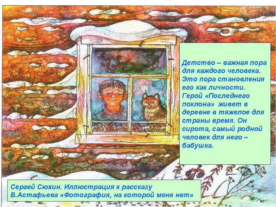 Сергей Сюхин. Иллюстрация к рассказу В.Астафьева «Фотография, на которой меня...
