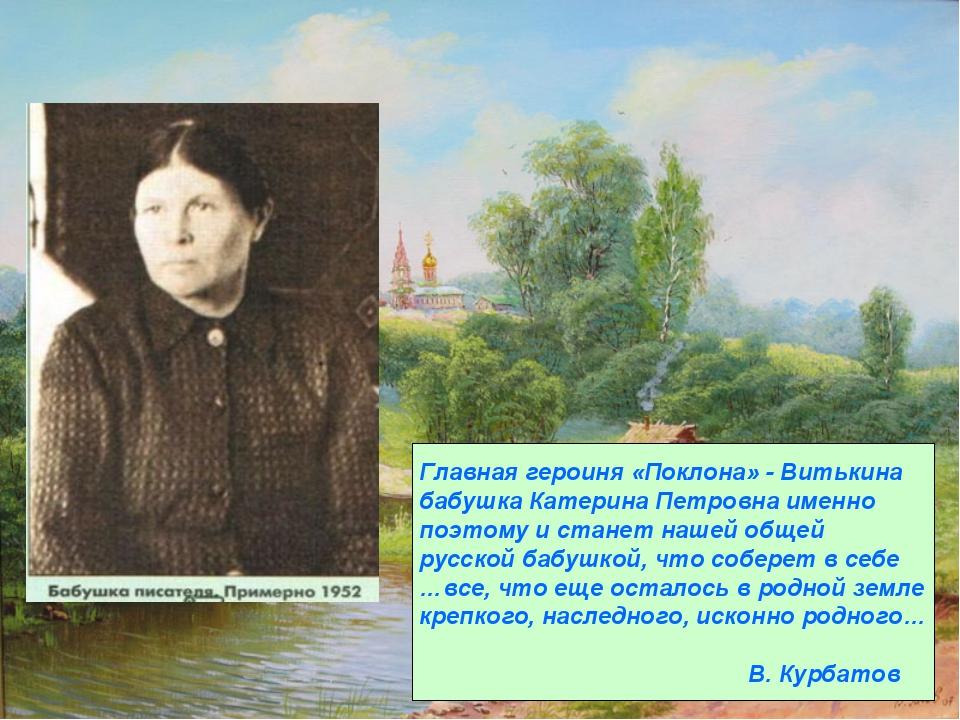 Главная героиня «Поклона» - Витькина бабушка Катерина Петровна именно поэтому...