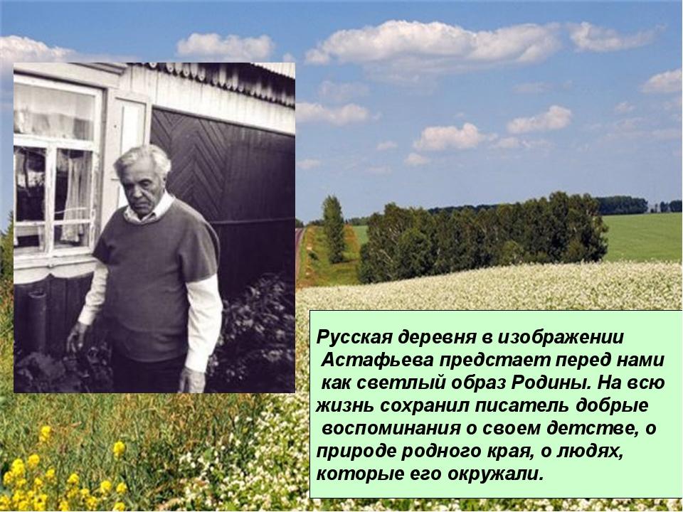 Русская деревня в изображении Астафьева предстает перед нами как светлый обра...
