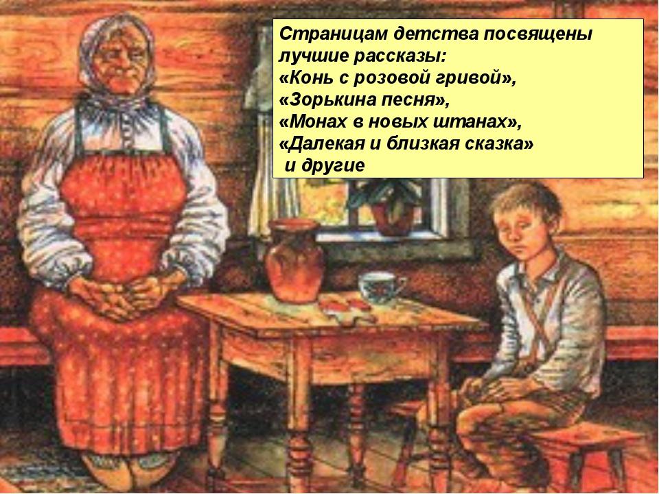 Страницам детства посвящены лучшие рассказы: «Конь с розовой гривой», «Зорьки...