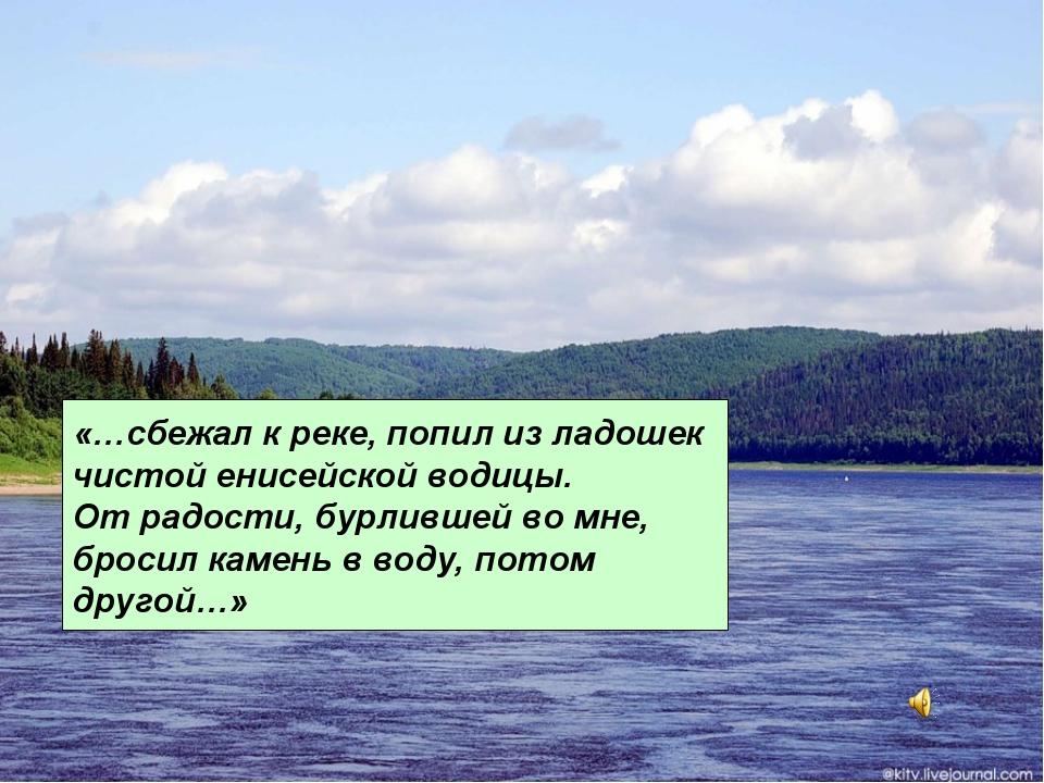 «…сбежал к реке, попил из ладошек чистой енисейской водицы. От радости, бурли...