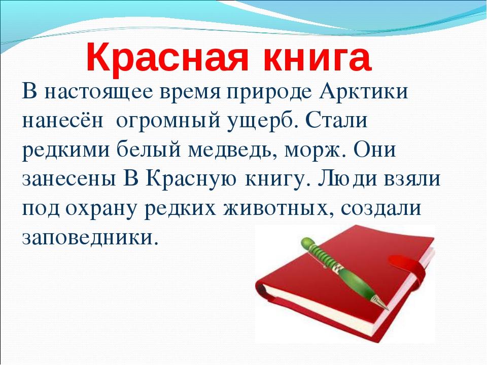 Красная книга В настоящее время природе Арктики нанесён огромный ущерб. Стали...
