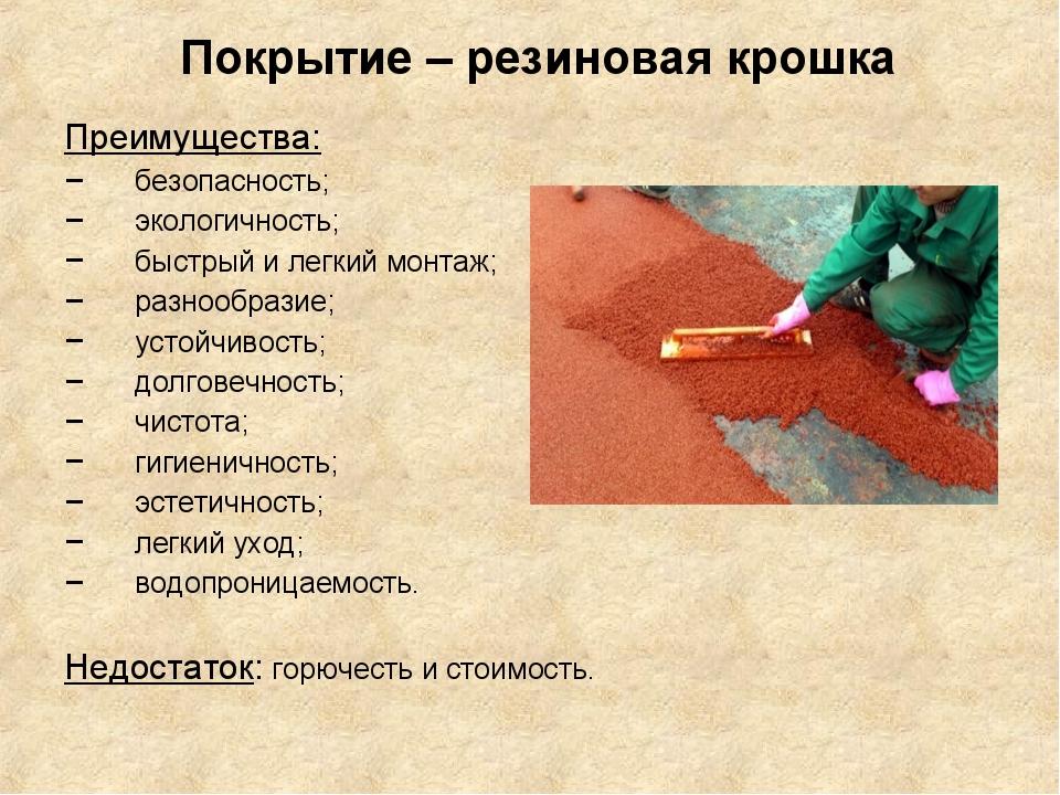 Покрытие – резиновая крошка Преимущества: безопасность; экологичность; быстры...