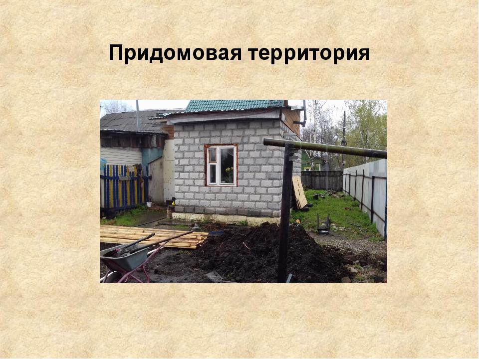 Придомовая территория