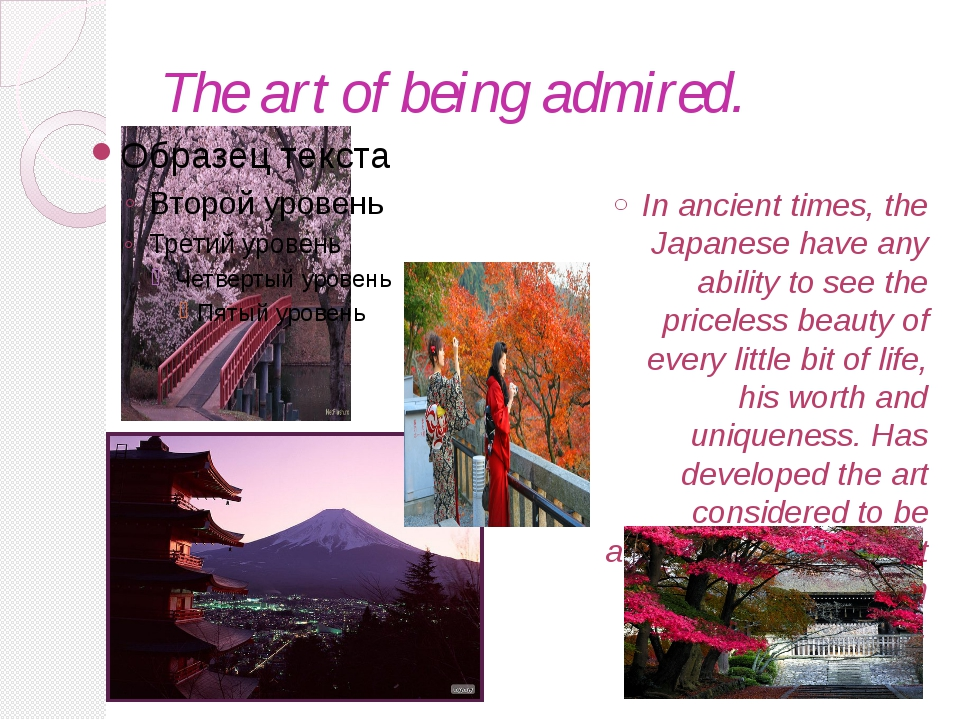 The art of being admired. In ancient times, the Japanese have any ability to...