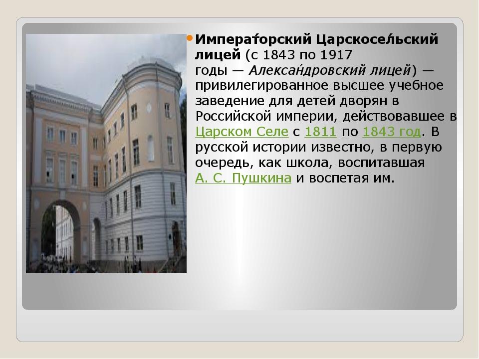 Импера́торский Царскосе́льский лице́й(с 1843 по 1917 годы—Алекса́ндровски...
