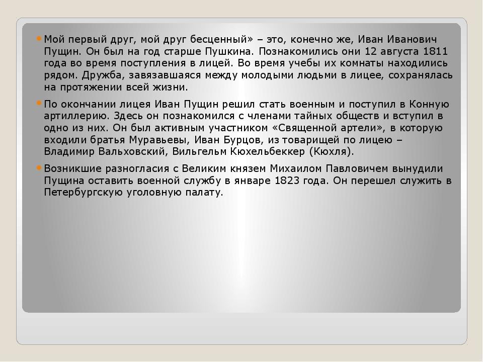 Мой первый друг, мой друг бесценный» – это, конечно же, Иван Иванович Пущин....