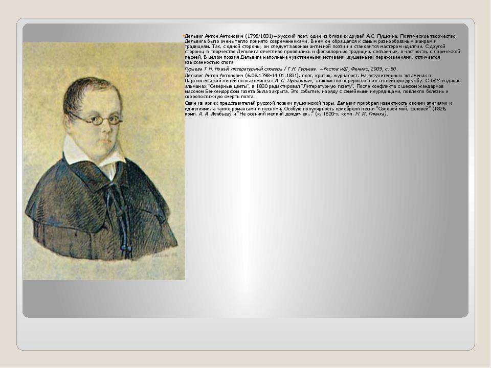 Дельвиг Антон Антонович (1798/1831)—русский поэт, один из близких друзей А.С...
