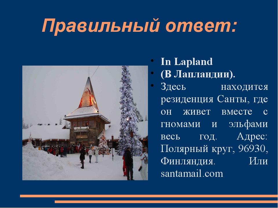 Правильный ответ: In Lapland (В Лапландии). Здесь находится резиденция Санты,...