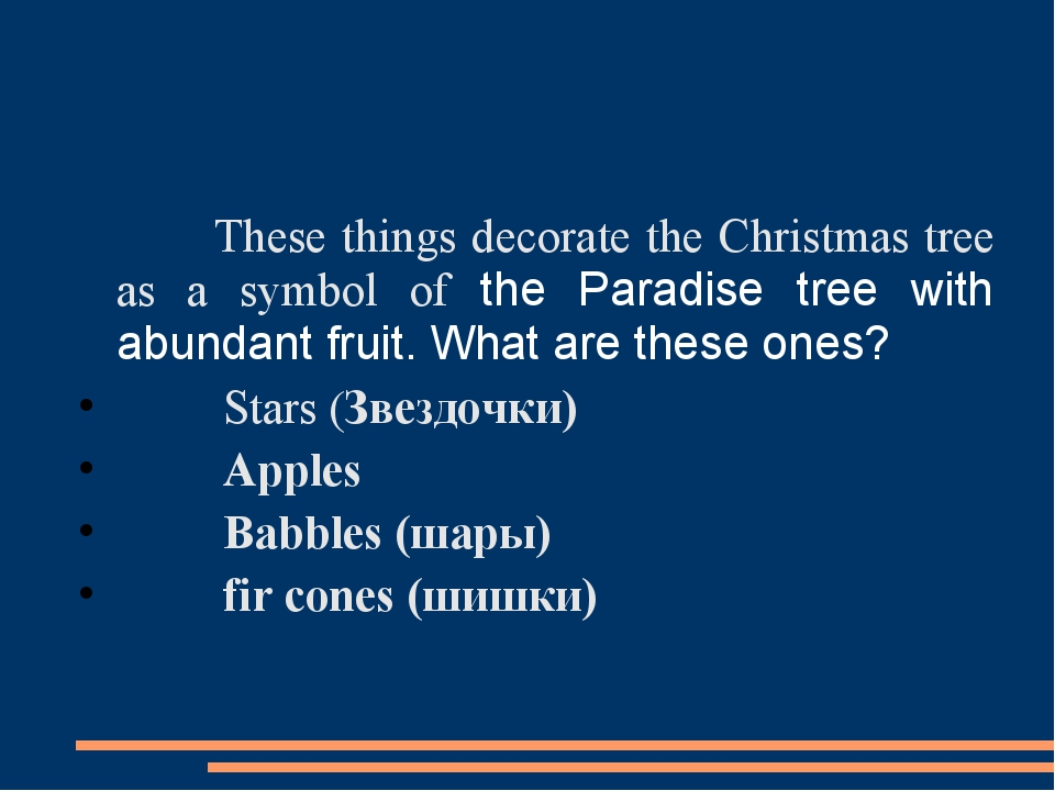 These things decorate the Christmas tree as a symbol of the Paradise tree wi...