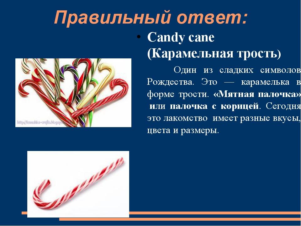 Правильный ответ: Candy cane (Карамельная трость) Один из сладких символов Ро...