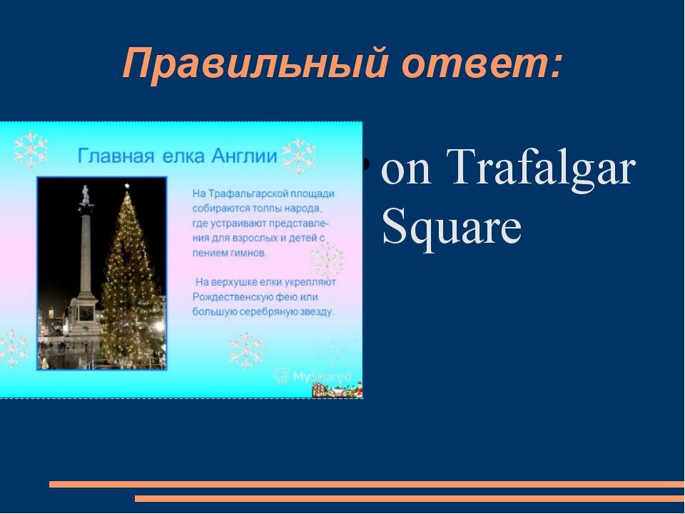 Правильный ответ: on Trafalgar Square