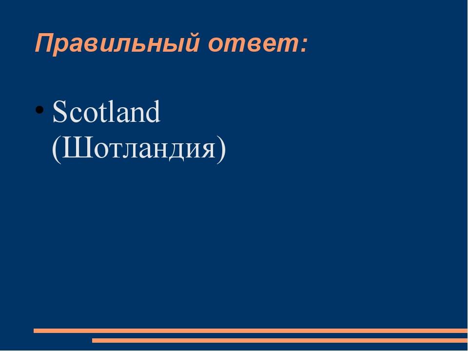Правильный ответ: Scotland (Шотландия)