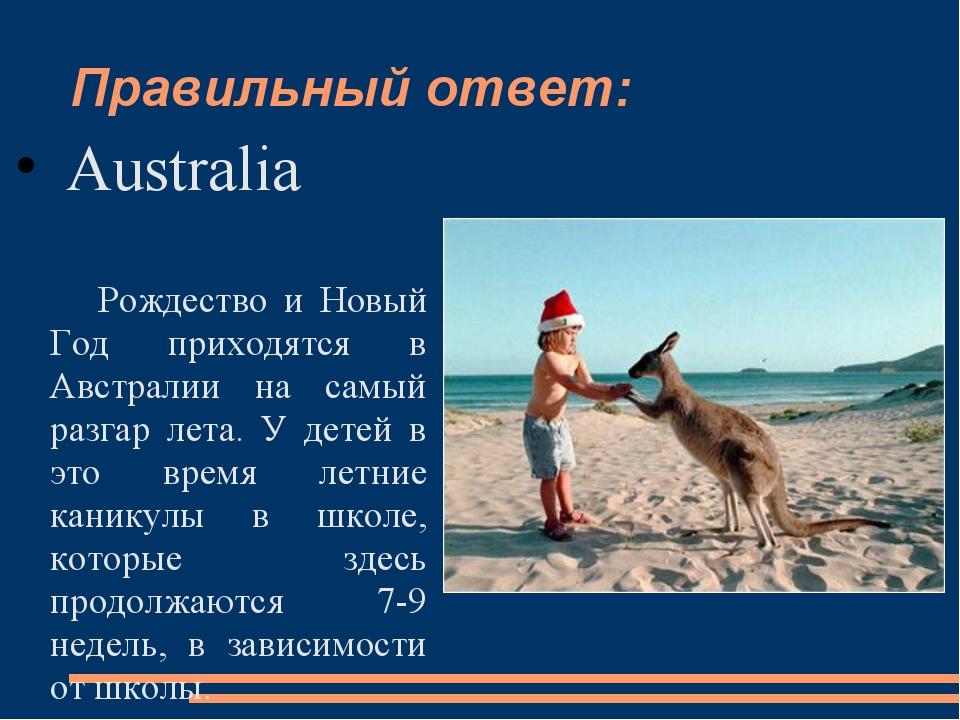 Правильный ответ: Australia Рождество и Новый Год приходятся в Австралии на с...