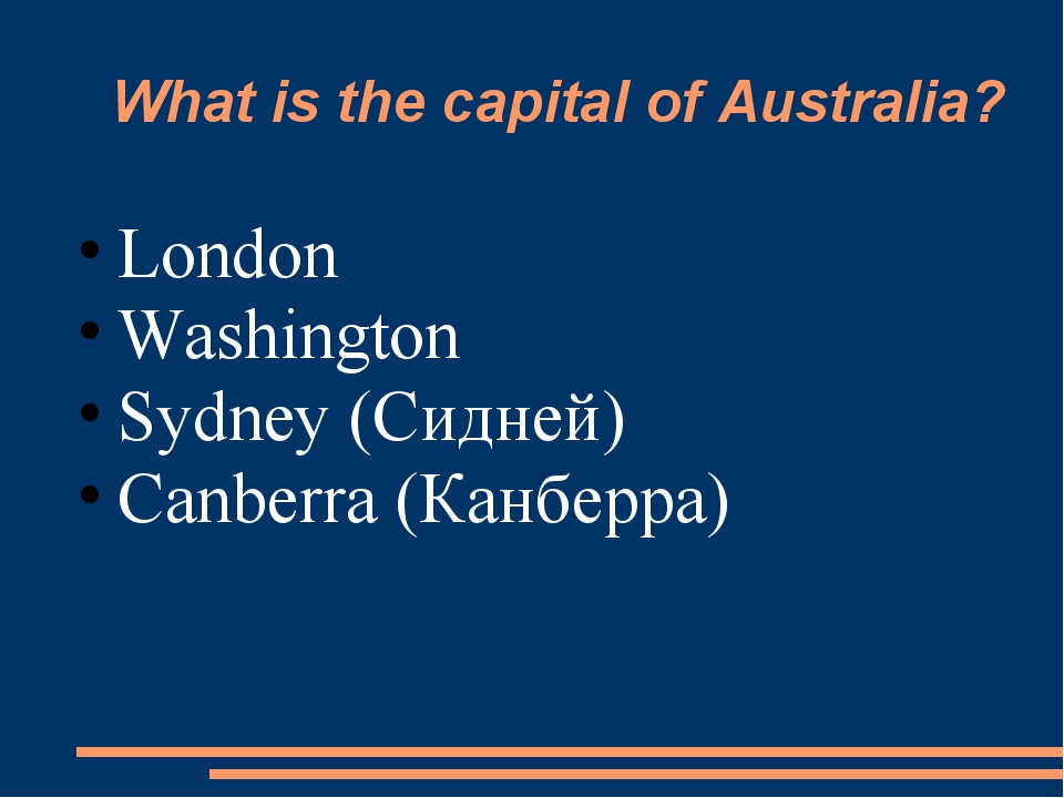 What is the capital of Australia? London Washington Sydney (Сидней) Canberra...