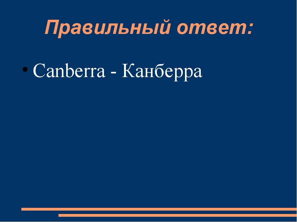 Правильный ответ: Canberra - Канберра
