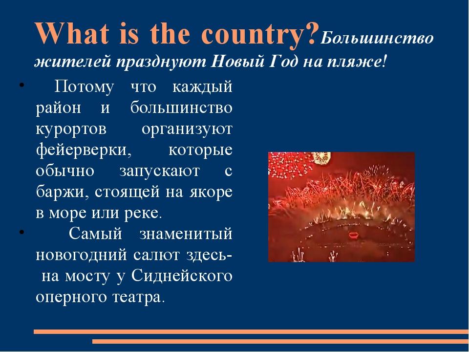 What is the country?Большинство жителей празднуют Новый Год на пляже!  Потом...