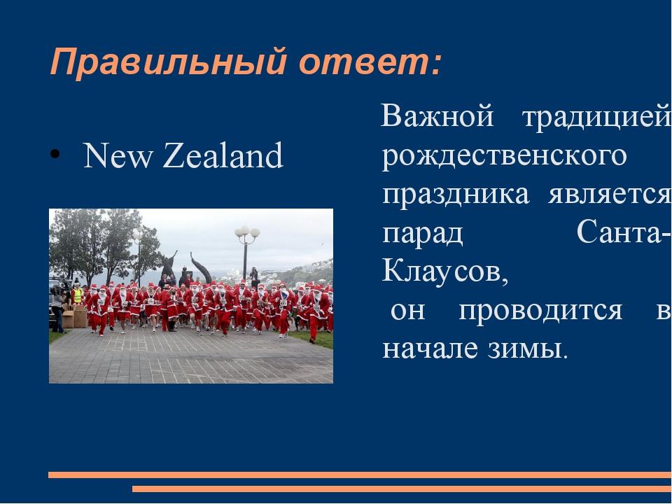 Правильный ответ: New Zealand Важной традицией рождественского праздника явля...