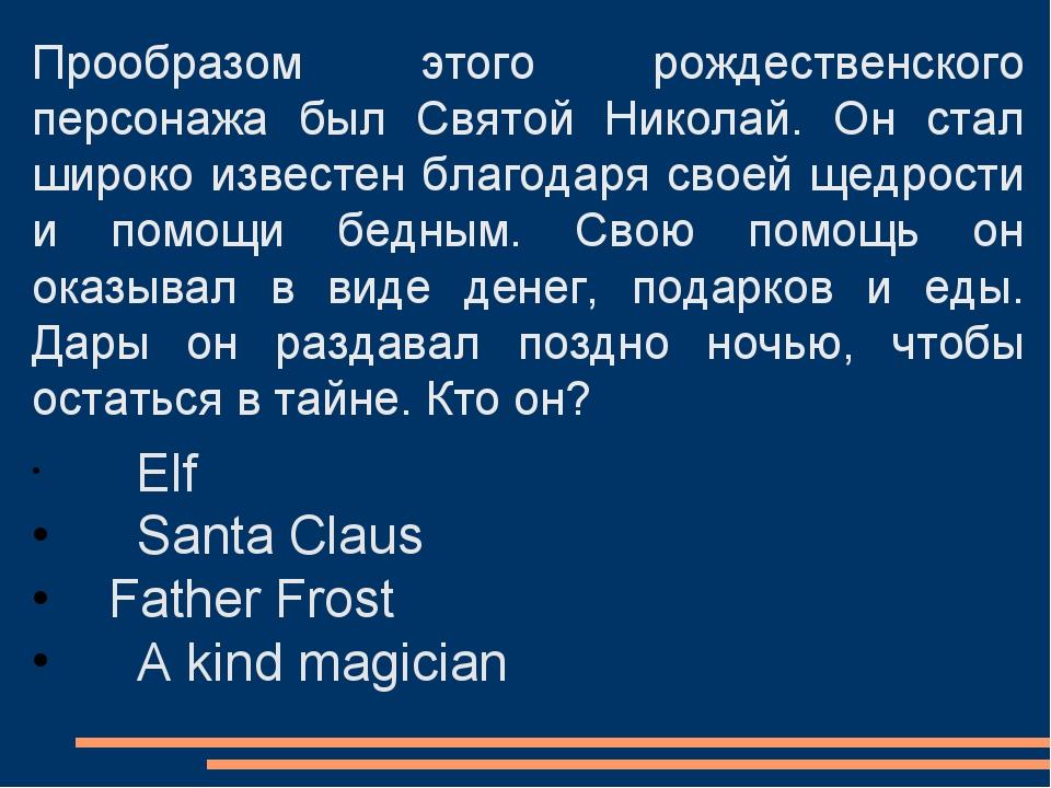 Прообразом этого рождественского персонажа был Святой Николай. Он стал широко...