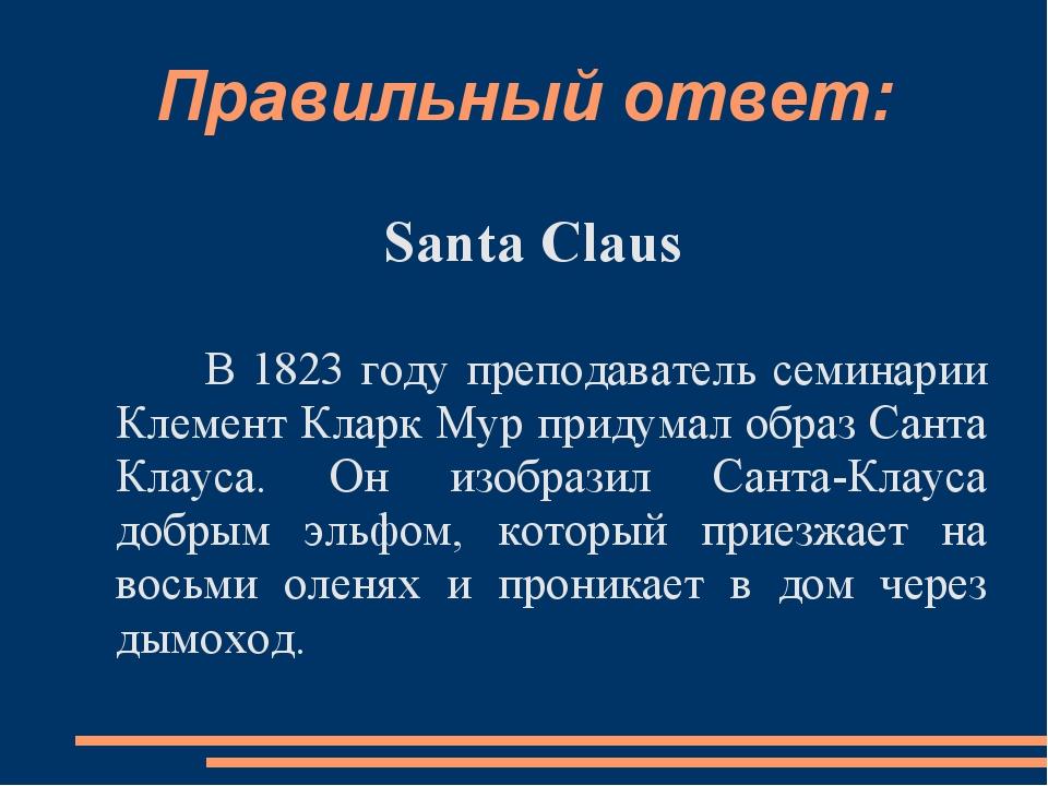Правильный ответ: Santa Claus В 1823 году преподаватель семинарии Клемент Кла...