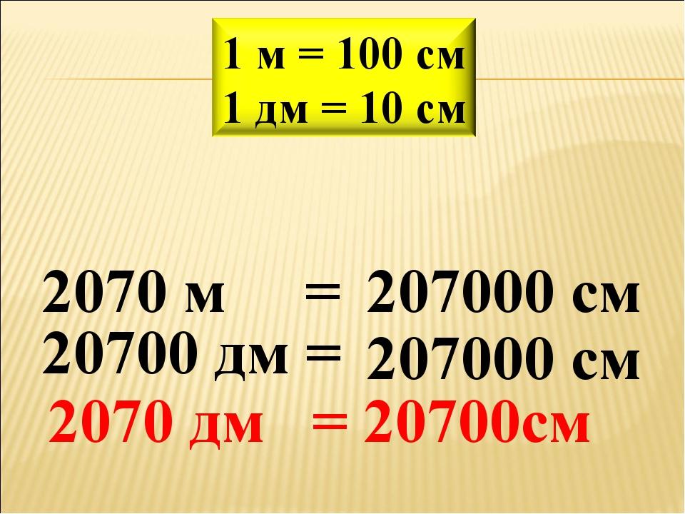 2070 м = 20700 дм = 2070 дм = 207000 см 207000 см 20700см