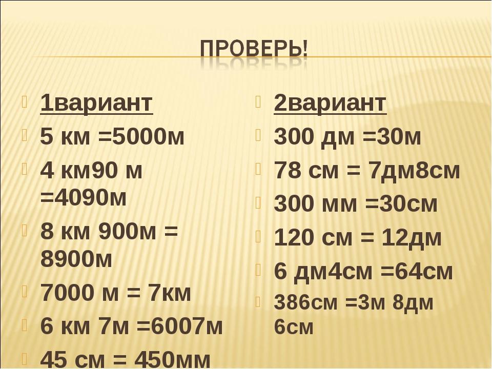 1вариант 5 км =5000м 4 км90 м =4090м 8 км 900м = 8900м 7000 м = 7км 6 км 7м =...