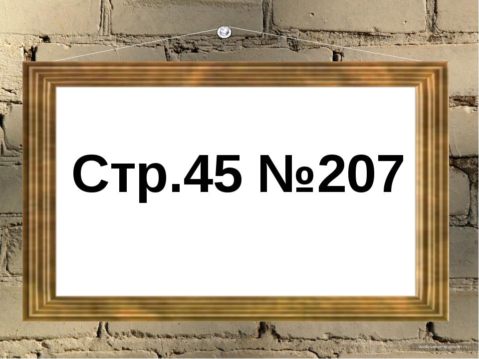 Стр.45 №207