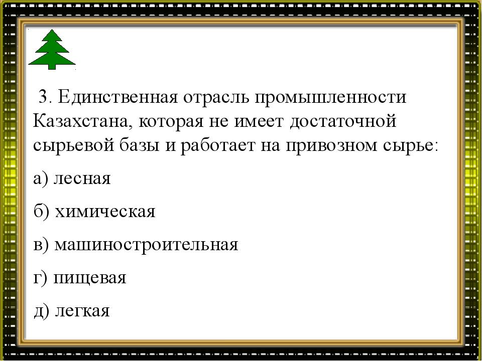 3. Единственная отрасль промышленности Казахстана, которая не имеет достаточ...