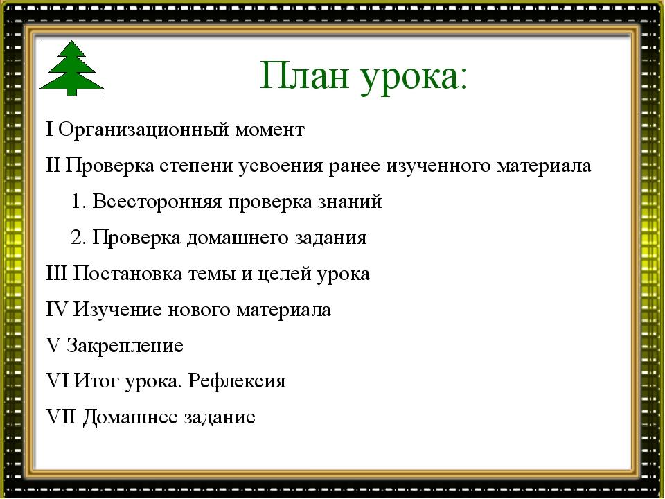 План урока: I Организационный момент II Проверка степени усвоения ранее изуче...